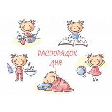 """""""Распорядок дня"""" девочка 2, печать на фетре"""