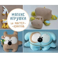 Мягкие игрушки из фетра и ткани